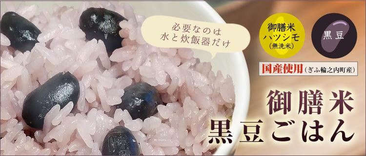 御膳米黒豆ごはん