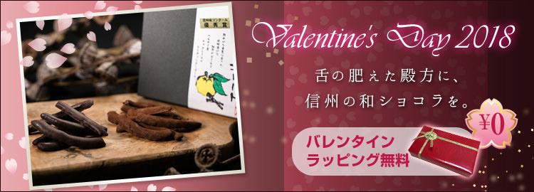 柚子チョコバレンタイン