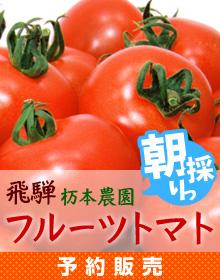 飛騨フルーツトマト