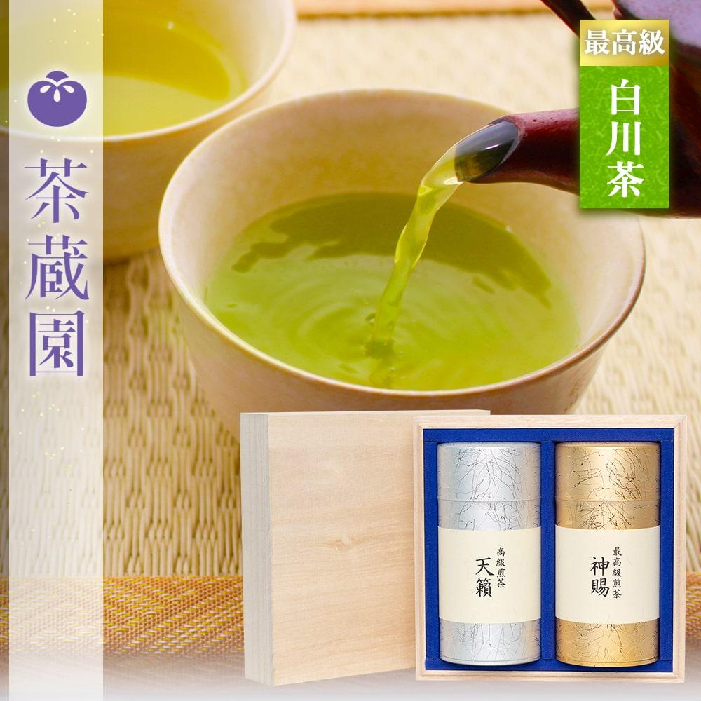 茶蔵園シリーズ
