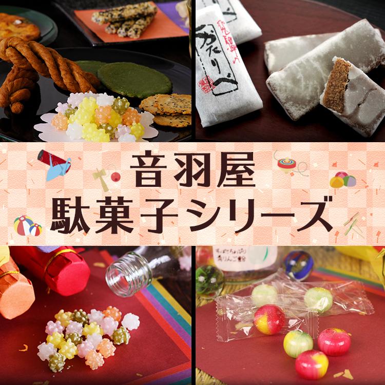 音羽屋駄菓子シリーズ