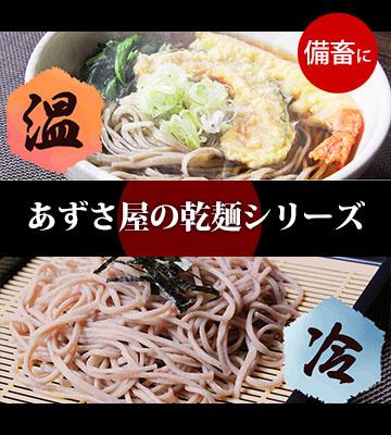 乾麺シリーズ
