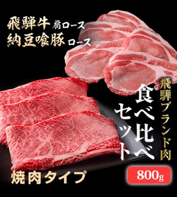 飛騨牛食べ比べセット焼肉