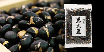 国産 黒大豆
