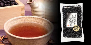 お茶にした後そのまま食べられる黒豆茶