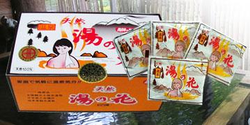奥飛騨温泉郷 天然 湯の花