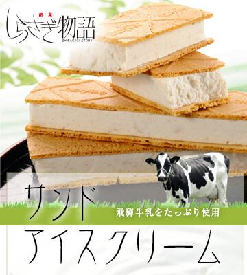 岐阜銘菓 涼菓 しらさぎ物語サンドアイスクリームセット(10個入)