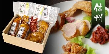 燻鶏 燻製セット