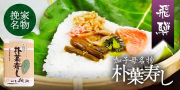 朴葉寿司(12個セット)