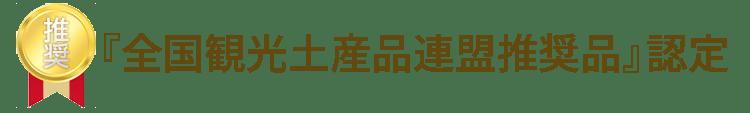 全国観光土産品連盟推奨品