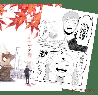 漫画(まるかわ先生)