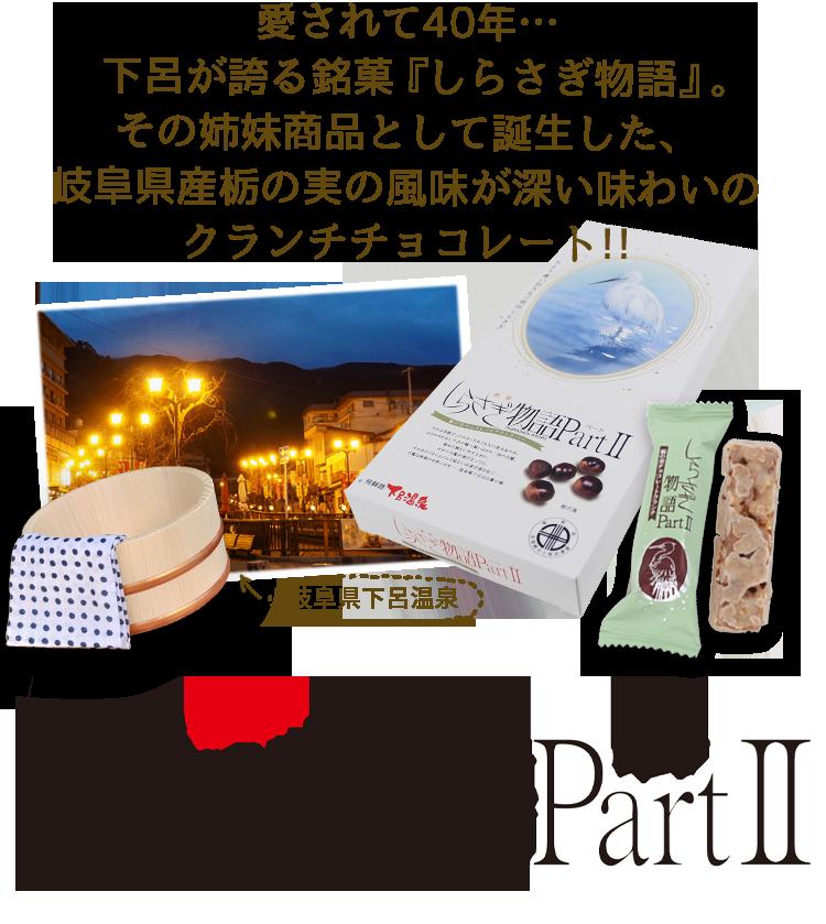 しらさぎ物語PartII(大)