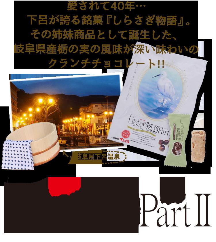 しらさぎ物語PartII(ひとくち)