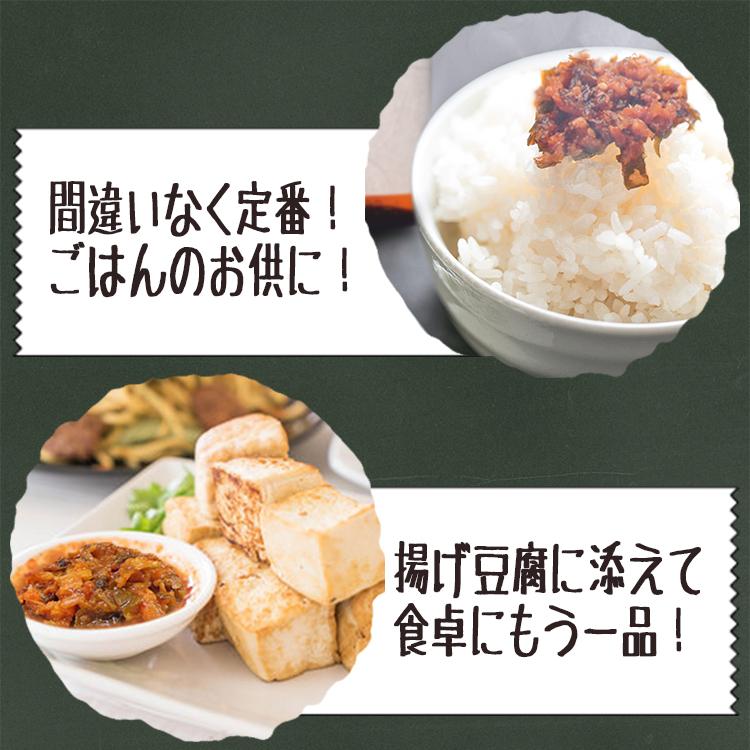 ごはんのお供&揚げ豆腐に添えて