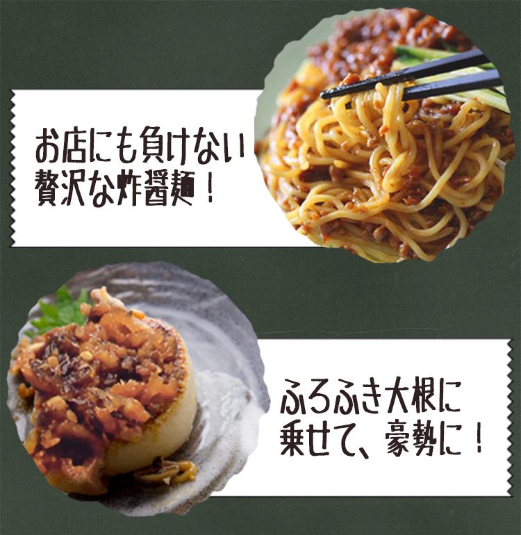 ジャージャー麺&ふろふき大根
