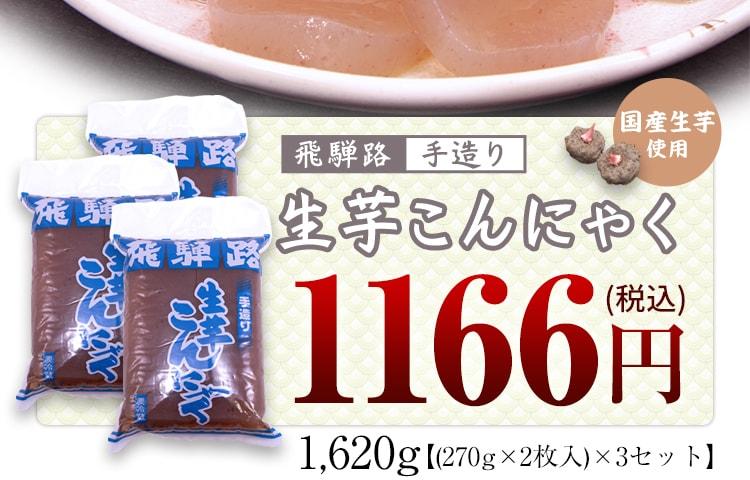 生芋こんにゃく 1620g入り 1166円(税込)