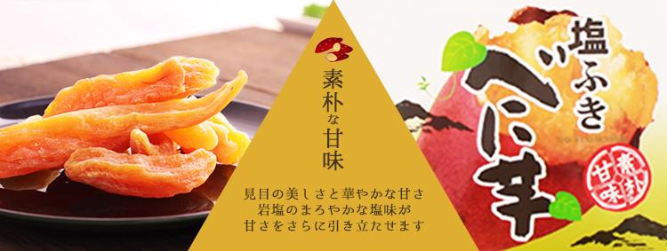塩ふきべに芋01