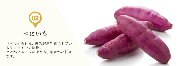 塩ふきべに芋03