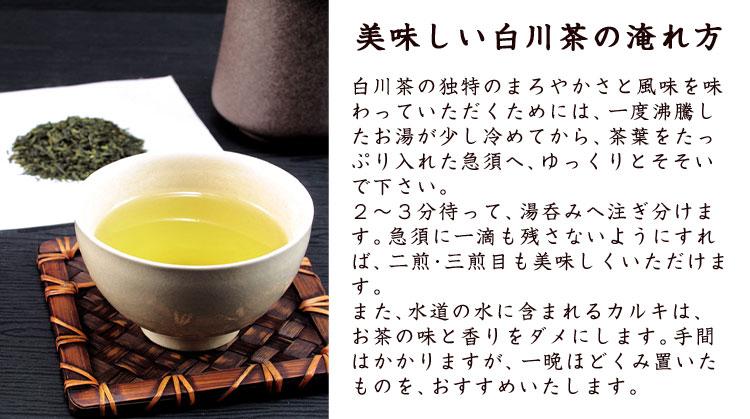 白川茶の美味しい淹れ方