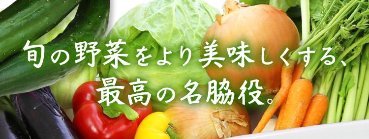 野菜の名脇役