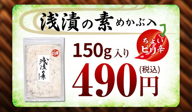 浅漬けの素 150g