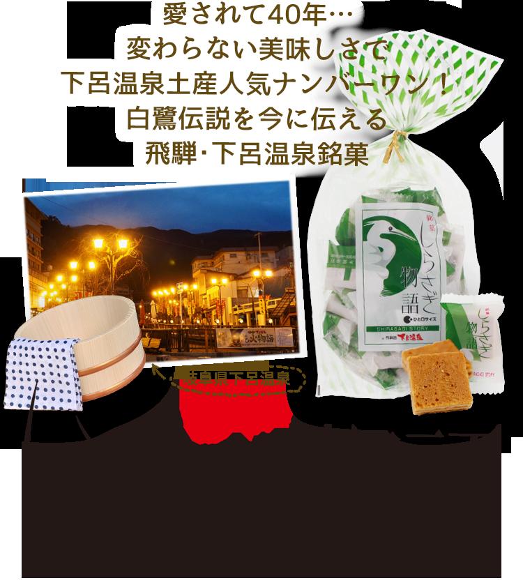 しらさぎ物語(小)