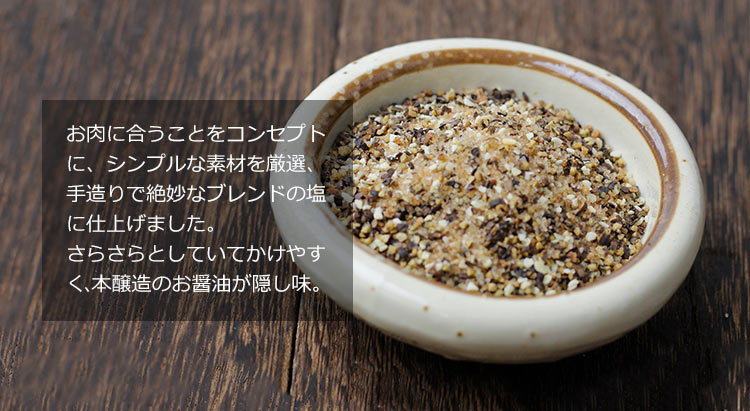 飛騨の焼肉塩