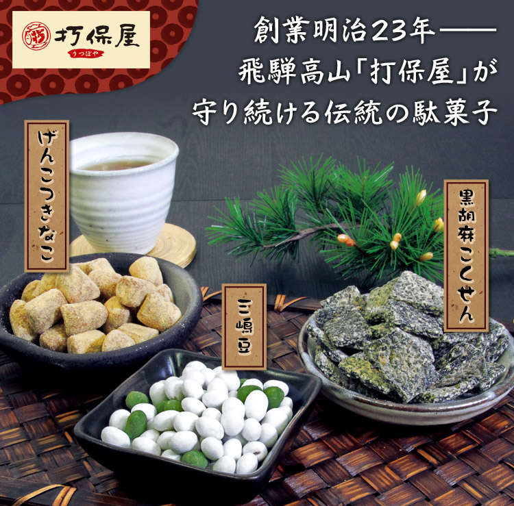 伝統の飛騨駄菓子