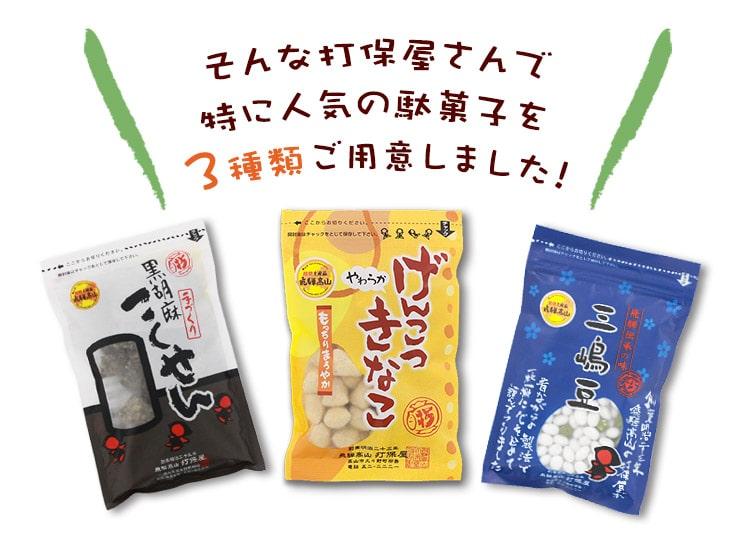 人気の飛騨駄菓子3種