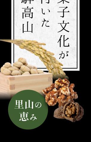 飛騨の駄菓子文化2