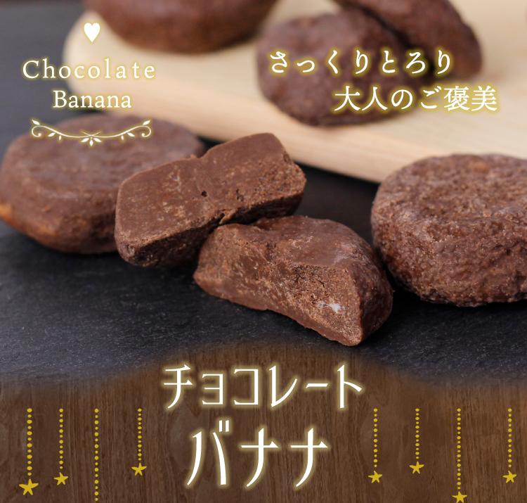 チョコレートバナナ