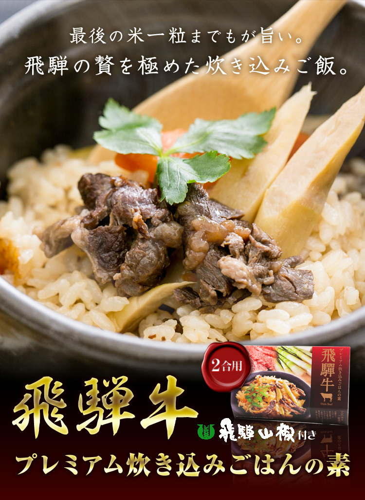 最後の米一粒までもが旨い。飛騨の贅を極めた炊き込みご飯。飛騨牛プレミアム炊き込みごはんの素