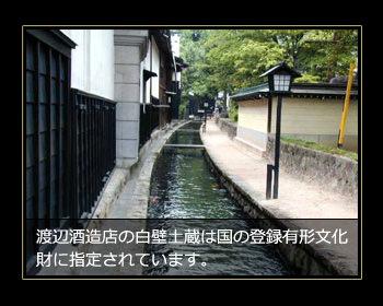 渡辺酒造店の白壁土蔵は国の登録有形文化財に指定されています。