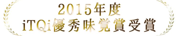 2015年受賞