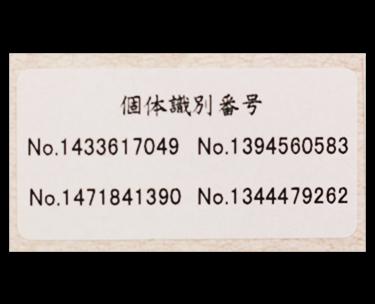 飛騨牛ときくらげのしぐれ_個体認識番号