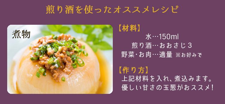 煮物レシピ
