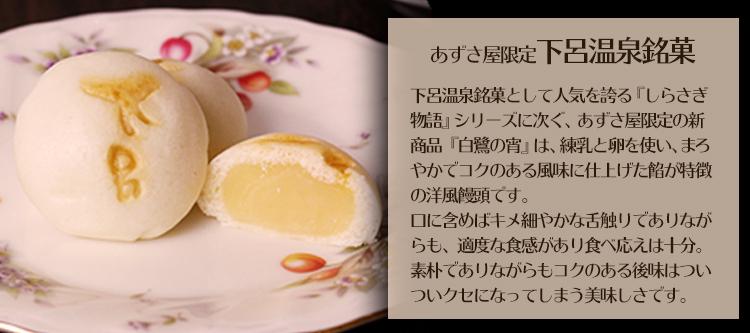 洋風ミルク饅頭