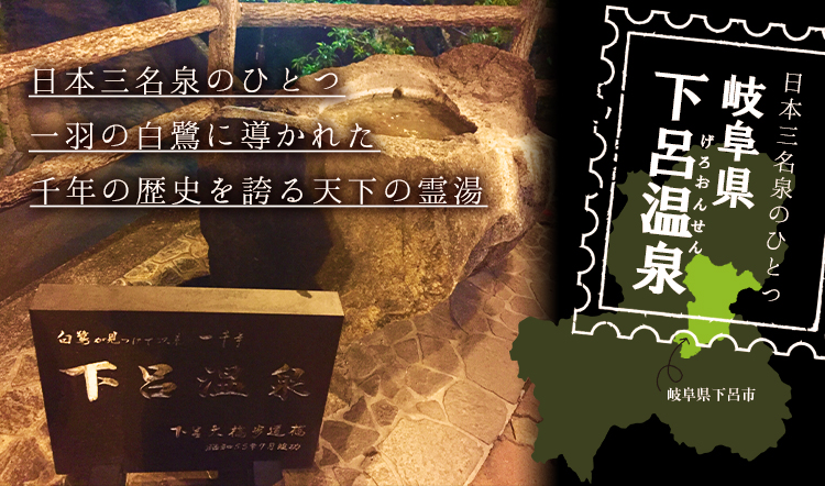 下呂温泉1