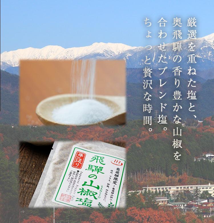飛騨の山椒塩