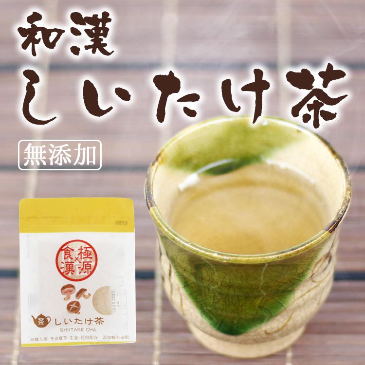 椎茸茶01