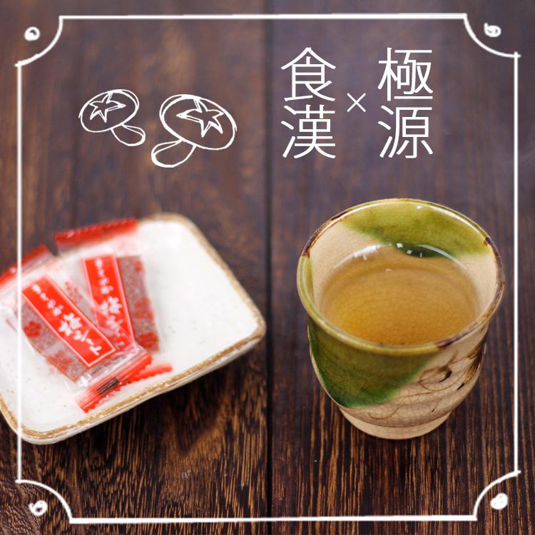 椎茸茶02