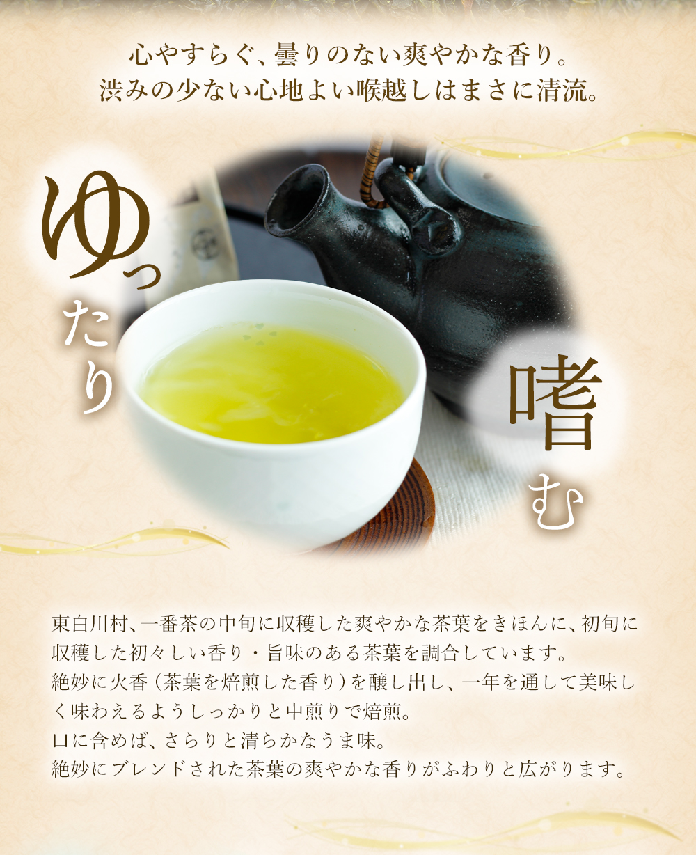白川茶特上煎茶 清流100g