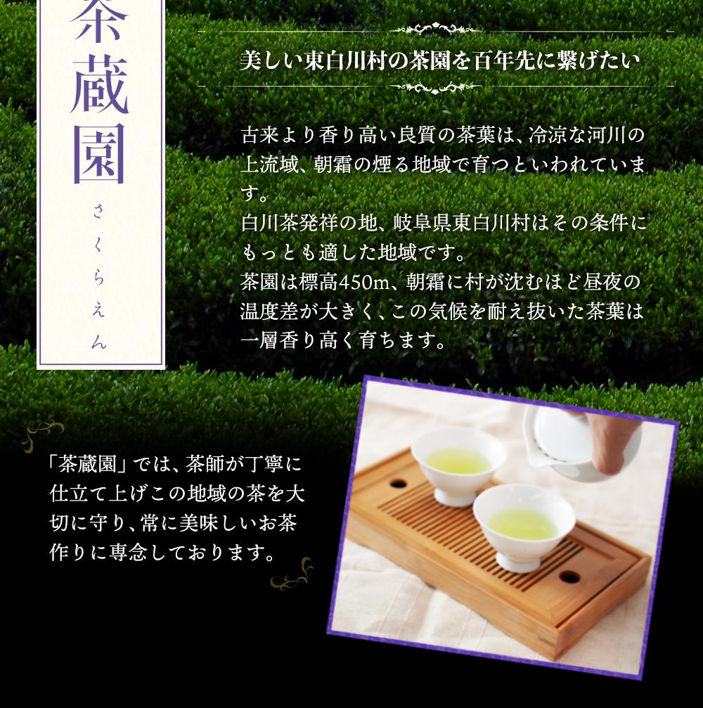 白川茶高級煎茶 天皇杯桐箱入り