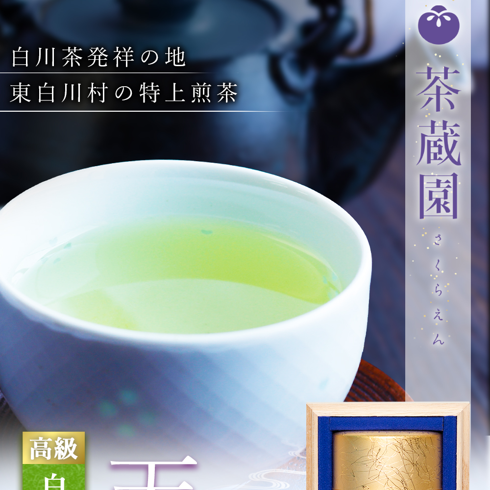 白川茶高級煎茶 香貴桐箱入り