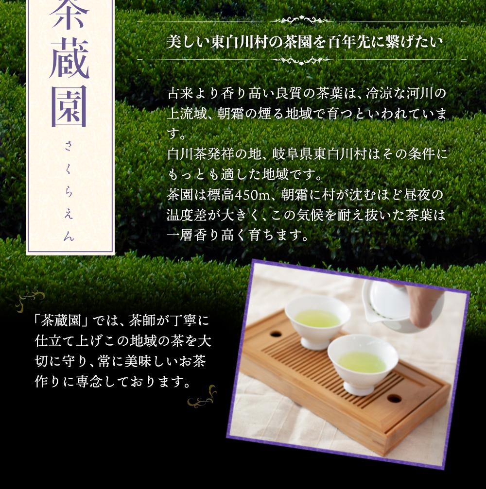 白川茶高級煎茶 天皇杯・香貴桐箱入り