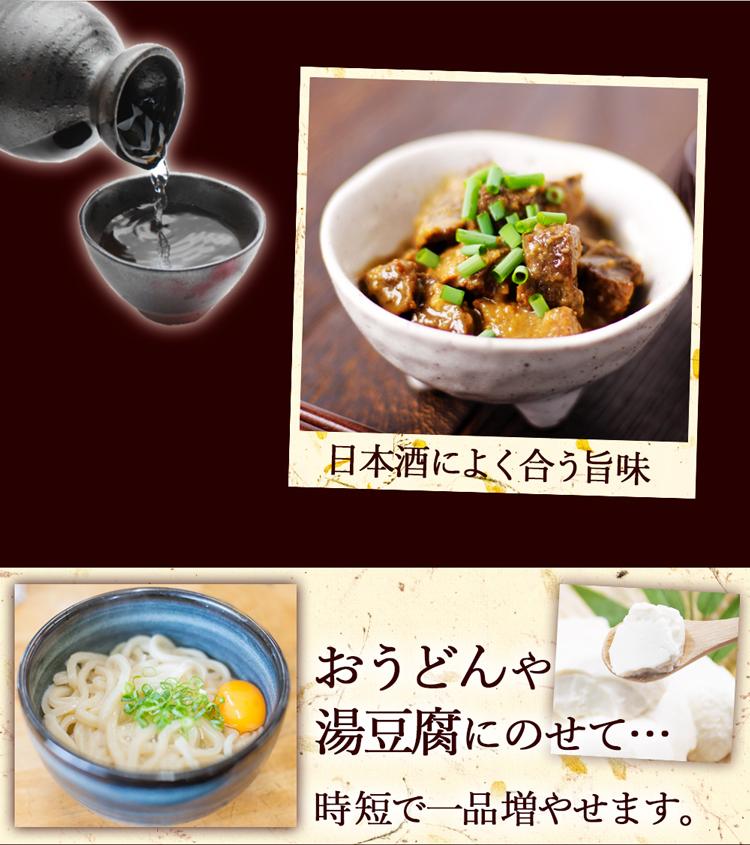 天領 牛タン味噌煮