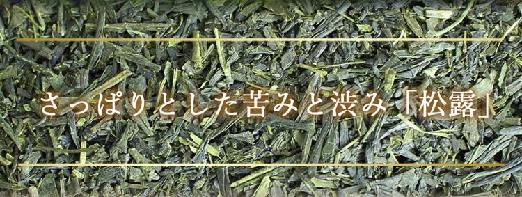 徳用煎茶松露