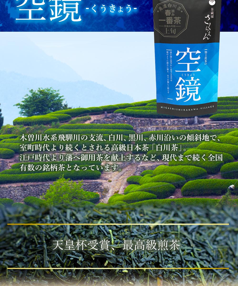 白川茶高級煎茶 空鏡90g入り