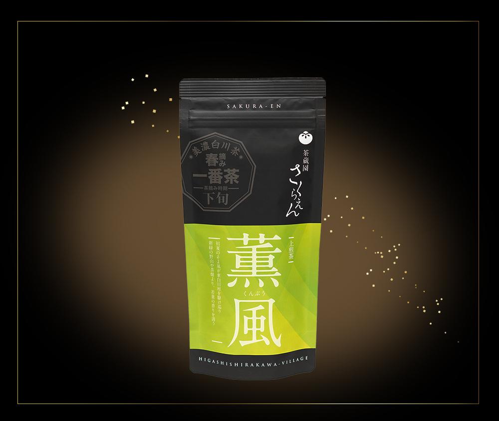 白川茶高級煎茶 薫風90g入り