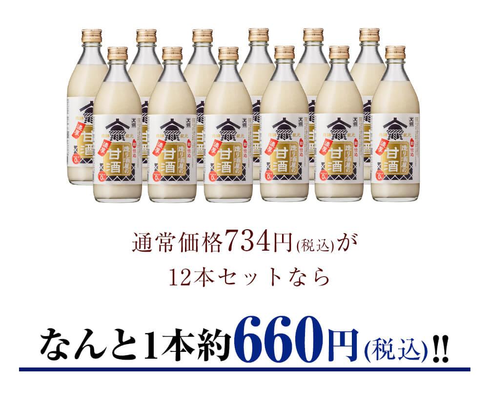 造り酒屋の濃厚甘酒(12本)_お得01